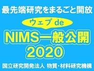 【最先端研究をまるごと開放】国立研究開発法人 物質・材料研究機構(NIMS)ウェブde一般公開2020 生中継