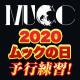 """【MUCC】 """"2020ムックの日""""予行練習!「ムックエ!FUTURE!樽生!一挙出しスーパースペシャル!」"""