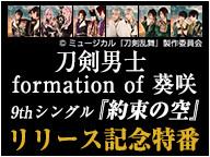 刀剣男士 formation of 葵咲 9thシングル『約束の空』リリース記念特番