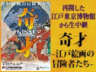 再開した江戸東京博物館 特別展「奇才―江戸絵画の冒険者たち―」から生中継 出演:橋本麻里【ニコニコ美術館】