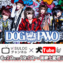 『ViSULOGチャンネル』&DOG inThePWOオフィシャルYouTube『犬Tube』コラボ放送!『ハッピードッグデイズ番外編~準ちゃんお誕生日おめでとうの会~』 | V系・ヴィジュアル系ポータルサイト「ViSULOG」