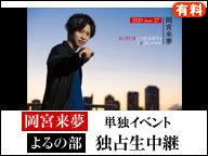 【岡宮来夢】単独イベント よるの部 ニコニコ独占生中継