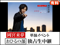 【岡宮来夢】単独イベント おひるの部 ニコニコ独占生中継