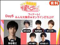 【2525推しごと】Day5★「フィナーレ!みんな大集合★オンライン打ち上げ」