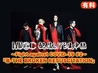 MUCC 配信LIVE生中継 ~Fight against COVID-19 #2~『惡-THE BROKEN RESUSCITATION』