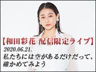 【和田彩花 配信限定ライブ】2020.06.21. 私たちには空があるだけだって、確かめてみよう