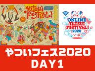 【CH1】ONLINE YATSUI FESTIVAL! 2020 DAY1