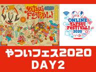 【CH1】ONLINE YATSUI FESTIVAL! 2020 DAY2(やついフェス)