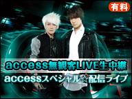 【access無観客LIVE生中継】accessスペシャル☆配信ライブ