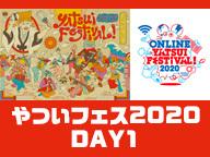 【CH2】ONLINE YATSUI FESTIVAL! 2020 DAY1