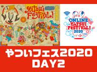 【CH2】ONLINE YATSUI FESTIVAL! 2020 DAY2(やついフェス)