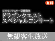 ドラゴンクエストスペシャルコンサート<DQⅠ・Ⅱ>