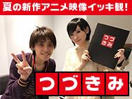 『つづきみ』吉田尚記アナと夏の新作アニメPVを一気観するイベント生中継