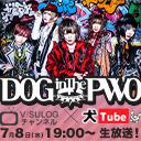DOG inThePWOオフィシャルYouTube『犬Tube』&『ViSULOGチャンネル』コラボ放送!『アルバムHOTDOG完成記念~DOGのHOTトーーク!!~』 | V系・ヴィジュアル系ポータルサイト「ViSULOG」