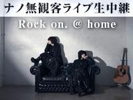 【ナノ無観客ライブ生中継】Rock on. @ home