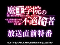 TVアニメ「魔王学院の不適合者」初回放送直前スペシャル