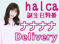 halcaバースデー!「ナナナナ Delivery」~FM FUJI「halcaの「キミの隣」」公開録音~