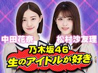 乃木坂46がMCのアイドル番組「生のアイドルが好き」【ゲスト:STU48】