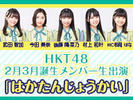 HKT48 2月3月誕生メンバー生出演「はかたんじょうかい」