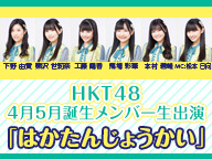 HKT48 4月5月誕生メンバー生出演「はかたんじょうかい」