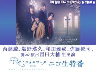 西銘駿、塩野瑛久、和田雅成、佐藤流司、脚本・演出西田大輔 生出演『Re:フォロワー』ニコ生特番
