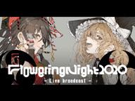 『FloweringNight2020』~おうちで幽雅に咲かせ~【無観客ライブ】