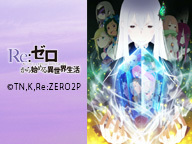 「Re:ゼロから始める異世界生活 2nd season」1話上映会