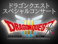 ドラゴンクエストスペシャルコンサート<DQⅢ>