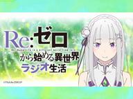Re:ゼロから始める異世界ラジオ生活 第62回