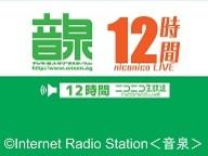 インターネットラジオステーション<音泉>12時間ニコ生放送!<音泉>がリニューアルしました!