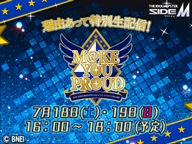 THE IDOLM@STER SideM 理由あって特別生配信!~M@KE YOU PROUD~ DAY1 EXCELLENT BLUE Side