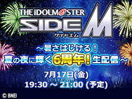 アイドルマスター SideM~暑さはじける!夏の夜に輝く6周年!生配信~
