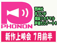 PHONON新作上映会【西神社・まついが・リカチマル・たびノート4】