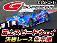 【無観客放送】SUPER GT 2020 第1戦 富士スピードウェイ 決勝レース生中継