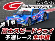 【無観客放送】SUPER GT 2020 第1戦 富士スピードウェイ 予選レース生中継