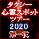 三和交通タクシーで逝く心霊スポット巡礼ツアー#1