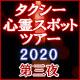 三和交通タクシーで逝く心霊スポット巡礼ツアー#3