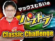 マックスむらいのパズドラ Classic Challenge #4 ~ガウェイン降臨!~