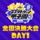 「第5回スプラトゥーン甲子園」全国決勝大会 DAY1