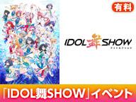 『IDOL舞SHOW 2ndSG発売記念トーク&ライブ 三日月眼』