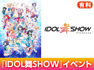『IDOL舞SHOW 2ndSG発売記念トーク&ライブ NO PRINCESS』