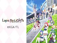 「Lapis Re:LiGHTs ラピスリライツ」12話上映会