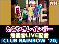 【たこやきレインボー】無観客LIVE配信「CLUB RAINBOW '20」