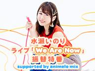 水瀬いのり「Inori Minase LIVE TOUR 2020 We Are Now」振替特番 supported by animelo mix
