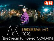 【無観客配信LIVE】AKi 2020 「Live Stream #01 -Defeat COVID-19-」