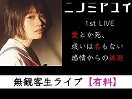 【有料】ニノミヤユイ 1st LIVE「愛とか死、或いは名もない感情からの逃避」