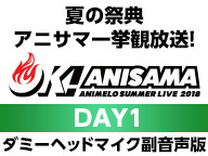 """夏の祭典 アニサマ一挙観放送!Animelo Summer Live 2018 """"OK!""""~DAY1~【ダミーヘッドマイク副音声版】"""