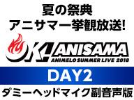 """夏の祭典 アニサマ一挙観放送!Animelo Summer Live 2018 """"OK!""""~DAY2~【ダミーヘッドマイク副音声版】"""