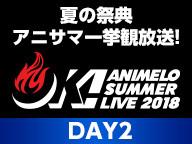 """夏の祭典 アニサマ一挙観放送!Animelo Summer Live 2018 """"OK!""""~DAY2~"""