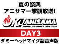 """夏の祭典 アニサマ一挙観放送!Animelo Summer Live 2018 """"OK!""""~DAY3~【ダミーヘッドマイク副音声版】"""